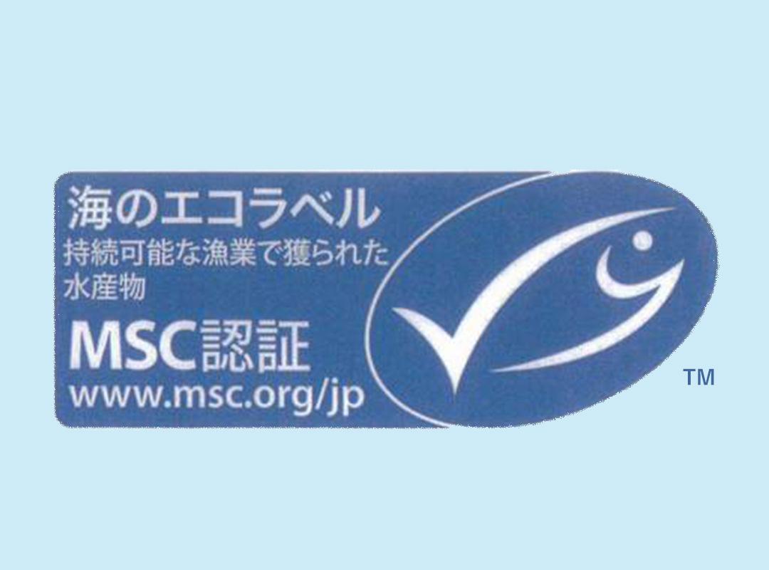MSC認証について